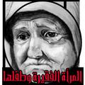 قصة المرأة الفقيرة وطفلها