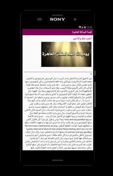 قصة يوميات المدلكة العاهرة screenshot 2