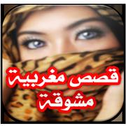قصص مغربية مشوقة بالدارجة - بدون انترنيت