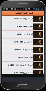 قصص العلماء المسلمين الملصق ...