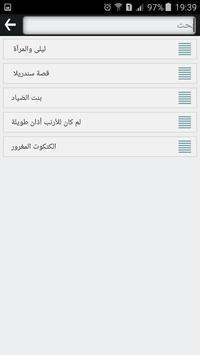 قصص للاطفال apk screenshot