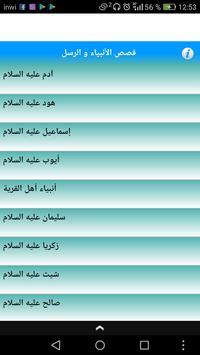 قصص الأنبياء و الرسل apk screenshot
