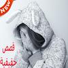 قصص مغربية واقعية icon