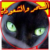 قصص السحر والشعوذة بالمغرب icon