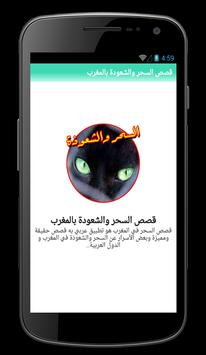 قصص السحر والشعوذة بالمغرب poster