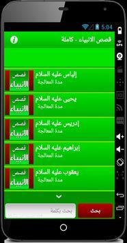 قصص الانبياء - كاملة apk screenshot