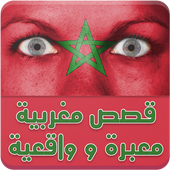 قصص مغربية معبرة و واقعية 2017 icon