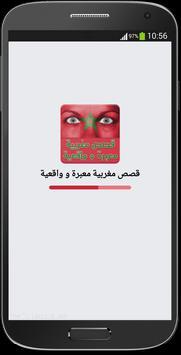 قصص مغربية معبرة و واقعية 2017 poster