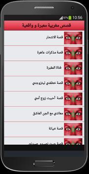 قصص مغربية معبرة و واقعية 2017 apk screenshot