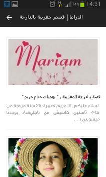 قصص مغربية بالدارجة apk screenshot
