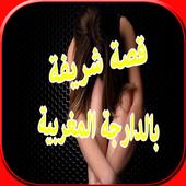 جميع القصص المغربية بالدارجة icon