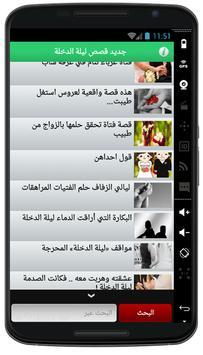 جديد قصص ليلة الدخلة screenshot 5