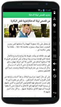 جديد قصص ليلة الدخلة screenshot 8