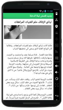 جديد قصص ليلة الدخلة screenshot 10