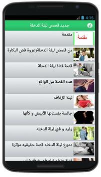 جديد قصص ليلة الدخلة screenshot 1