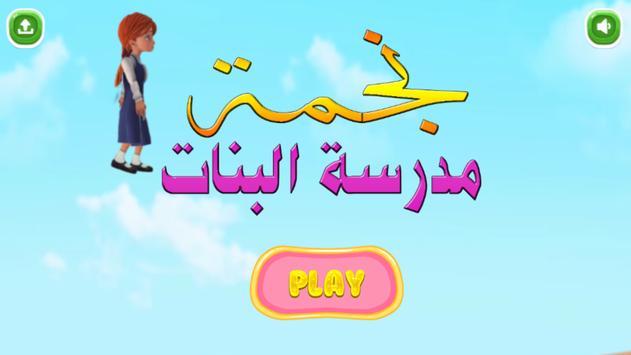 مغامرات نجمة مدرسة البنات apk screenshot