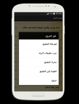 قصص الأنبياء apk screenshot
