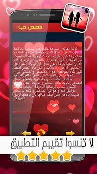 قصص حب حزينة و رومانسية apk screenshot