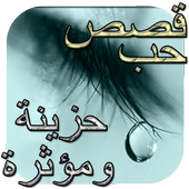قصص حب حزينة بدون نت icon