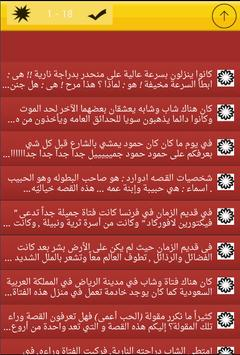 قصص حب حزينة بدون نت poster