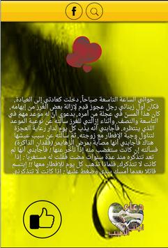 قصص حب حزينة بدون نت apk screenshot