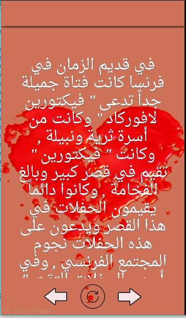 قصص حب حزينة For Android Apk Download