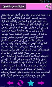 من قصص التائبين Screenshot 4