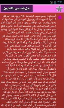 من قصص التائبين Screenshot 5