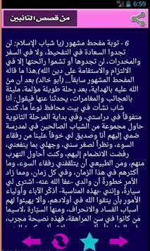 من قصص التائبين Screenshot 2