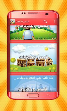 قصص للأطفال بدون انترنت apk screenshot