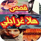 قصص هلا غرابلي icon
