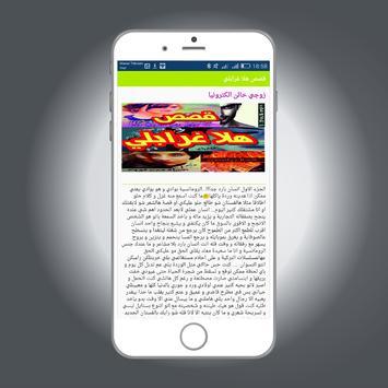 قصص هلا غرابلي poster