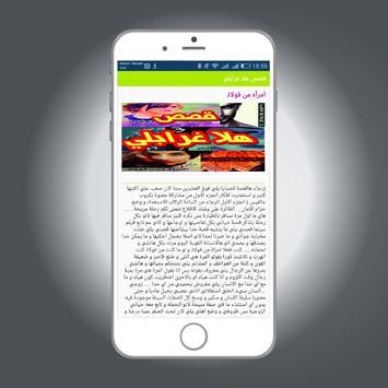 قصص هلا غرابلي screenshot 2