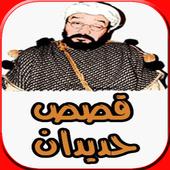 قصص حديدان icon