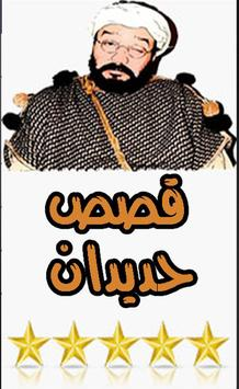 قصص حديدان poster
