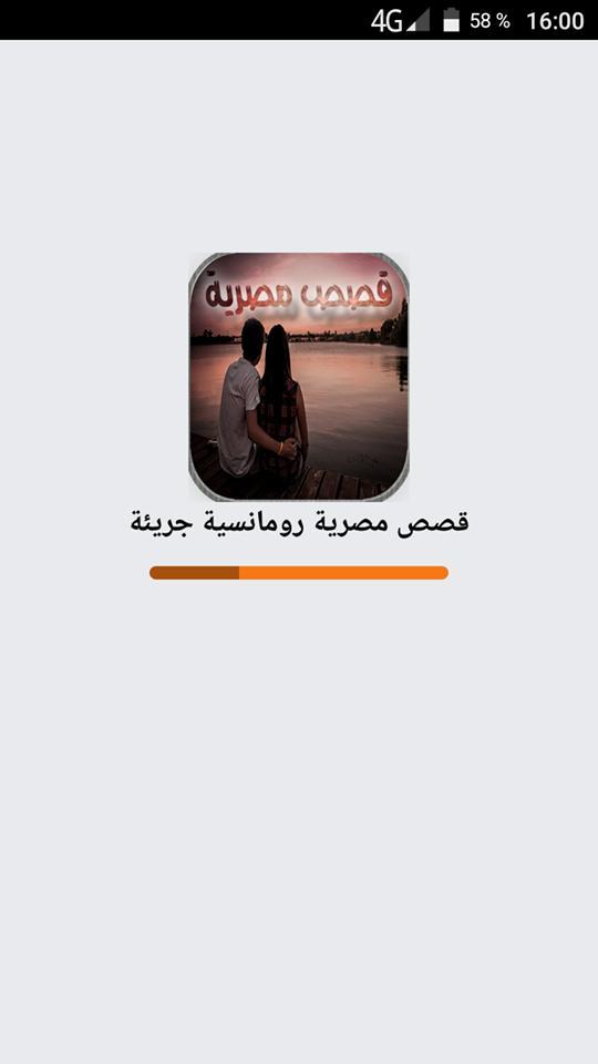 قصص مصرية رومانسية جريئة For Android Apk Download