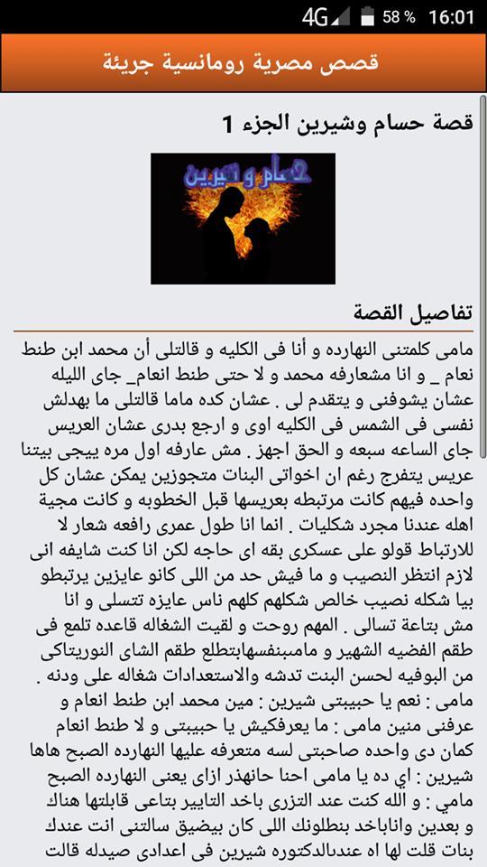 روايات رومانسية جريئة كاملة مصرية