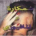 قصة شمكارة و مفيوزي بالدارجة المغربية