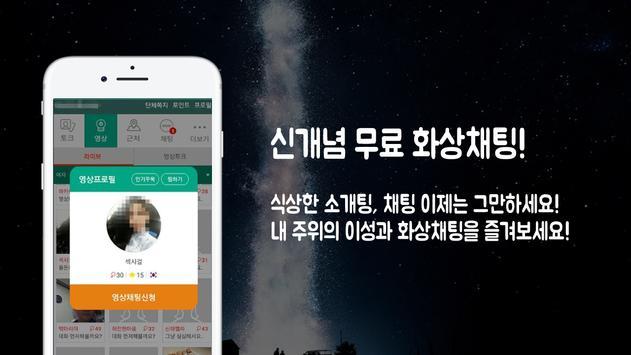 키스헌팅 - 화상채팅, 영상채팅, 랜덤채팅 poster
