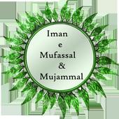 Iman e Mufassal and Mujammal icon