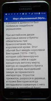 Путеводитель по тропе Каледония. Демо-версия screenshot 1
