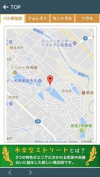 木楽座アプリ screenshot 3