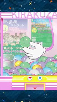 木楽座アプリ screenshot 1
