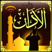 تطبيق المؤذن.مواقيت الصلاة icon