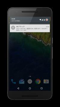 00ブラック screenshot 1