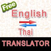 English to Thai and Thai to English Translator icon