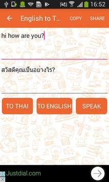 English to Thai and Thai to English Translator screenshot 1