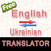 English to Ukranian Translator and Reverse icon