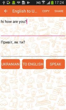 English to Ukranian Translator and Reverse screenshot 1