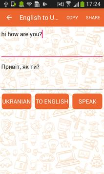 English to Ukranian Translator and Reverse screenshot 5